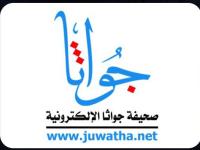 صحيفة جواثا الالكترونية