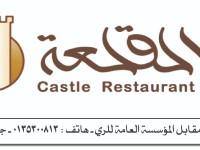 مطعم القلعة