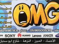 محل OMG للأتصالات